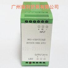 JM021-4/220V开关电源图片