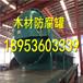 專業楊木防腐處理設備就選1870mm木材防腐罐制造廠家