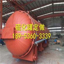 电加热橡胶硫化罐生产厂家DN1580mm节能硫化罐质量稳定操作方便图片