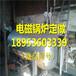 大型电磁蒸汽加热锅炉生产厂家电磁锅炉质量稳定价格实惠