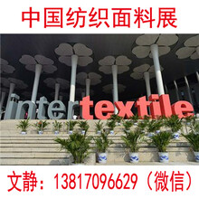 2018中国国际纺织面料展览会