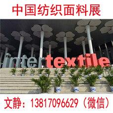 2018上海纺织面料展,2018上海面辅料展,上海国际纺织面料展,上海纺织面料展览会