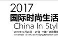 2017北京箱包鞋帽展