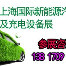 2018上海充电站(桩)技术展