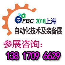 2018上海工业自动化展