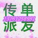 北京望京发传单公司北京充场公司北京海报粘贴公司