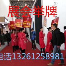 北京新国展举牌北京展会发传单北京传单派发公司