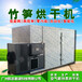 重庆热泵笋干烘干机竹笋烘房价格笋干烘炉厂家