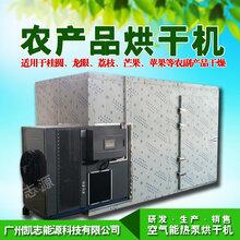 农产品烘干机农产品干燥设备厂家
