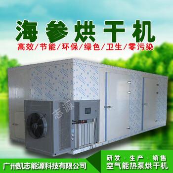 自动化海参烘干机99热最新地址获取高产量海参烘房