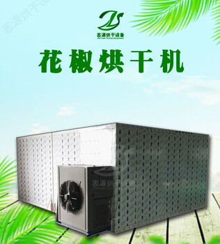 高效花椒烘干机厂家一种热泵花椒烘房