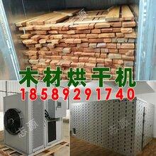空气能木材烘干机小型热泵木材烘干设备