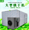 热泵红枣烘干机