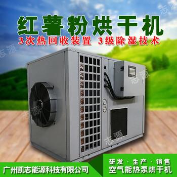 低能耗紅薯粉烘幹機環保熱泵食品烘幹機
