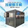 凯志热泵污泥烘干机