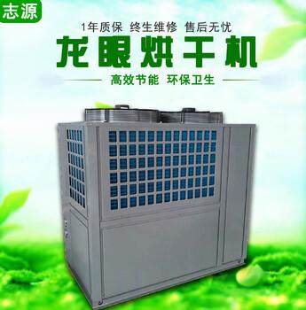 实用型龙眼烘干机科学干燥志源热泵龙眼烘房设计