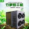 竹笋烘干机志源竹笋烘干机热泵空气能竹笋烘干机