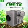 高质量竹笋烘干机热泵笋干烘干机厂家