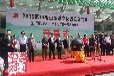 2018第17届山东茶文化博览交易会暨紫砂红木工艺品展