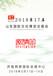 2018第17届济南春季大型茶博会5月11开幕