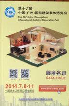 2018年广州建博会名录会刊,2018年广州光亚照明展名录书刊