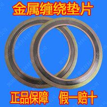 压力管道西安金属缠绕垫,西安金属缠绕垫厂家