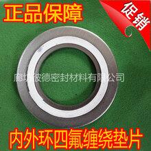 压力管道异形金属缠绕垫,异形金属缠绕垫厂家