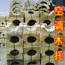 支吊架用防腐空调木托-地下管道用防腐空调木托