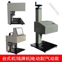 博翰BH-QD01金属点针式工业电脑气动标记打印机