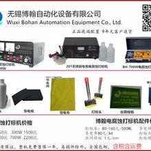 南京金属电腐蚀打标机厂家批发电腐蚀打码机