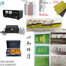 无锡金属电腐蚀打标机厂家直销电化学打标机