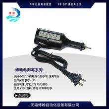 徐州电动刻字笔厂家直销小型金属电动雕刻笔凿字笔记号笔