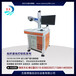 20W金屬光纖激光打標機打碼機刻字機廠家