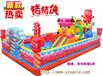 江苏常州儿童充气城堡中小型多少钱