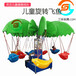 旋转秋千飞鱼三乐玩具厂家特色产品