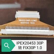 新款20453轉接板0.5mm-30P轉接板圖片