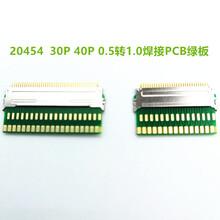 間距0.5MM40P20454IPEX帶拉環連接器接頭帶PCB綠板圖片