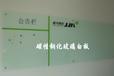武汉白板磁性玻璃白板钢化磁性玻璃白板120150书写永久不残留