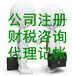 外国人如何在深圳注册开公司办理流程