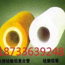 各种硅酸铝保温管生产厂家报价