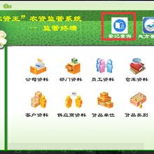 農藥生產企業農資王農資軟件,農資臺賬圖片