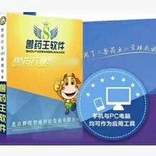 獸藥王銷售管理軟件GSP