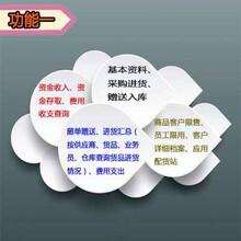 農資王農資銷售軟件,赤峰農資王標準版收銀軟件圖片