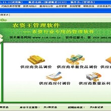 農資王財務記賬軟件,漳州農資王標準版供應與服務圖片