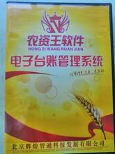 迪慶農資王標準版供應與服務圖片