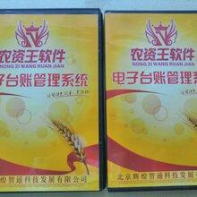 農資王軟件農資電子臺賬,農資分銷系統農資王倉庫物流配送
