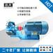高温齿轮油泵bwcb沥青保温泵供应无泄露沥青输送齿轮泵