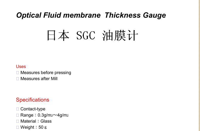 日本油膜计SGCTOHO66D油膜测厚仪