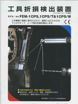 日本极东FEM-1CPS检测器工具折损检测装置