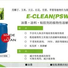 印刷油墨清洗劑日本印刷滾軸油墨粘膠劑清洗劑環保圖片